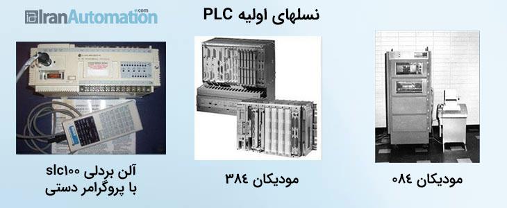 اولین plc های تولید شده