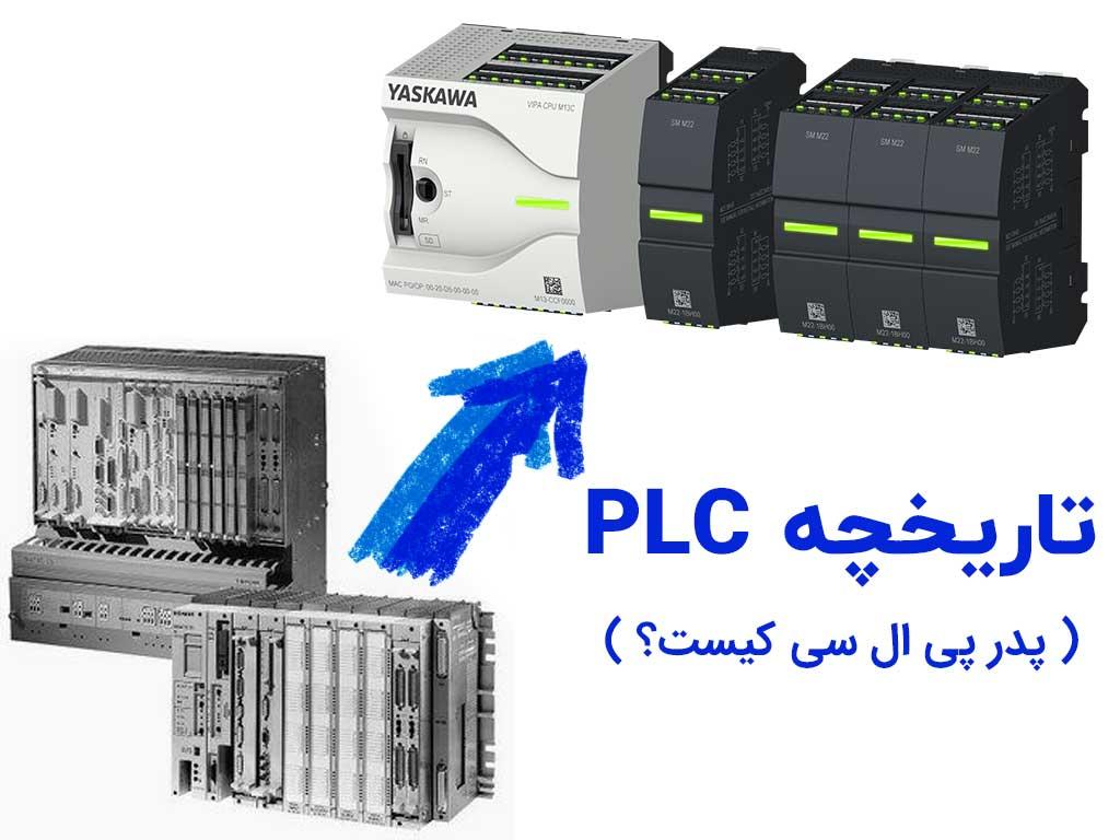 تاریخچه plc