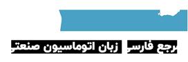 ایران اتوماسیون، رسانه فارسی زبان اتوماسیون صنعتی