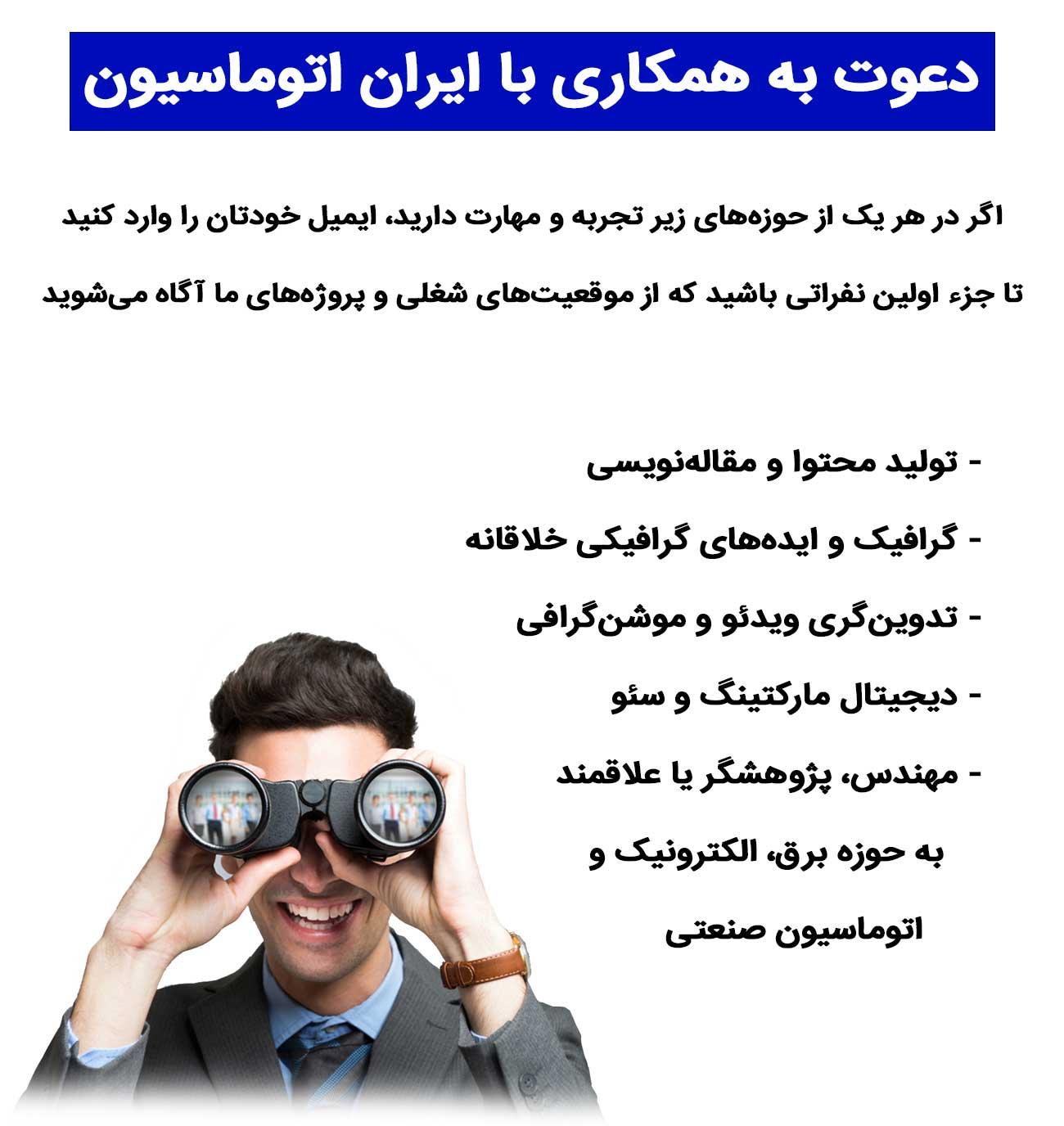 دعوت به همکاری ایران اتوماسیون